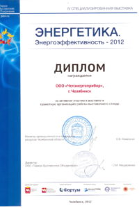 Diploma Energy Efficiency 2012