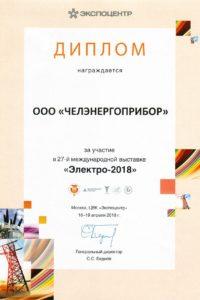 Diploma EHlektro 2018