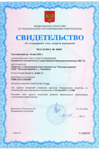 IKS-1A certificate