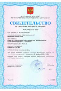 IKS-200A certificate