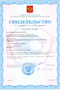 IKS-5 certificate