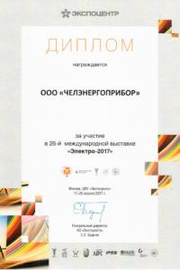 Diploma EHlektro 2017