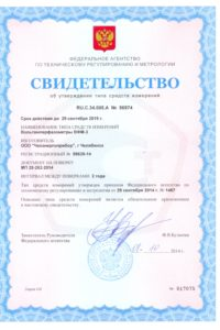 VFM-3 certificate